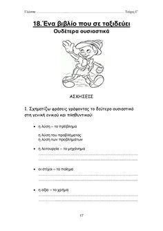 β΄ δημοτικού γλώσσα γ΄ τεύχος