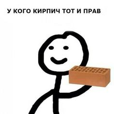 Stupid Memes, Funny Jokes, Hello Memes, Cool Pictures, Funny Pictures, Russian Memes, Fun Live, Troll Face, Tumblr Stickers