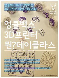 엉클벅스 일일 3D 프린팅 체험 교육. 5월 9일. http://cafe.naver.com/unclebucks/207