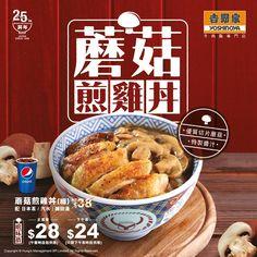 Japanese Menu, Restaurant Poster, Real Food Recipes, Yummy Food, Menu Flyer, Food Menu Design, Food Advertising, Fast Food Chains, Chinese Restaurant