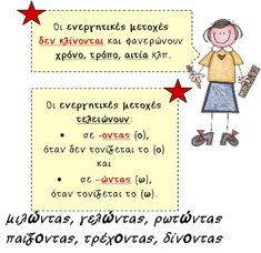 Greek Language, Special Education, Grammar, Exercise, School, Clock, Watch, Exercise Workouts, Excercise