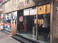 Siji Minfu Roast Duck Restaurant (Qianmen), Beijing - Restaurant Reviews, Phone…
