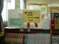 サイン表示ライブラリ - 学校図書館プロジェクト・SLiiiC; School Library 3C (Communication, Combination, and Collaboration)  (via http://www.sliiic.org/index.php?page_id=106 )