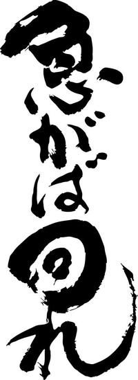"""Japanese proverb 急がば回れ isogaba maware """"Slow and steady wins the race"""""""