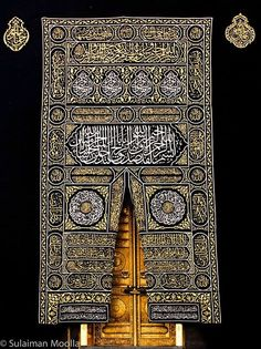 Kaaba door at Makkah, Saudi Arabia, covered with verses from the Holy Koran