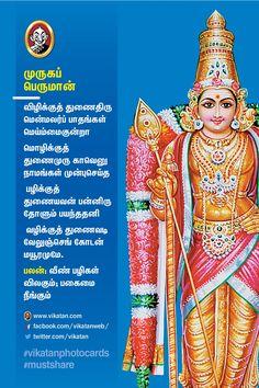 Vedic Mantras, Hindu Mantras, Spiritual Stories, Spiritual Songs, Lord Murugan Wallpapers, Bhakti Song, Morning Mantra, Astrology Books, Hindu Rituals