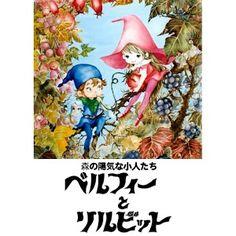 Mori no Youki na Kobito-tachi: Belfy to Lillibit 森の陽気な小人たちベルフィーとリルビット 1980