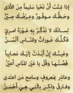 Poetry Quotes, Wisdom Quotes, Words Quotes, Me Quotes, Arabic Poetry, Arabic Words, Islamic Phrases, Islamic Quotes, Hadith