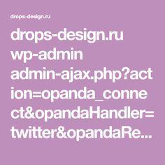 drops-design.ru wp-admin admin-ajax.php?action=opanda_connect&opandaHandler=twitter&opandaRequestType=callback&opandaVisitorId=421A8DA8-A485-447D-B3BE-89EBE6B44BA9&opandaKeepOpen=1&oauth_token=SP-O_AAAAAAAjLmBAAABYQpb-GA&oauth_verifier=IstmVZLb239csE8uw5vUUAg1bgYQ1V4l