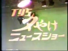 TYS 夕やけニュースショー 第1回放送 1975年3月31日