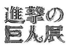 「進撃の巨人展」