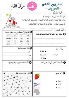 سلسلة تمارين الدَّعم في الحروف للسنة الأولى ابتدائي Arabic Verbs, Write Arabic, Arabic Alphabet Letters, Arabic Alphabet For Kids, Word Puzzles For Kids, Math For Kids, Spoken Arabic, Learn Arabic Online, Arabic Lessons