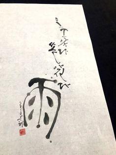 """Rain"" Korean Calligraphy 애태우 듯 찔끔 오고 만 가을비...그래도 반갑네요. 대전 캘리그라피, 노은동 캘리그라피, 캘리그라피, 손..."