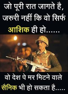 indian army rules for soldiers in hindi