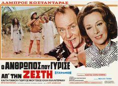 Ο άνθρωπος που γύρισε από τη ζέστη - Βικιπαίδεια Original Movie Posters, Greek, Actors, Couple Photos, Couples, Movies, Films, Couple Shots, Couple Photography