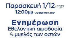 Ορεστιάδα: Ενημερωτική εκδήλωση για την εθελοντική αιμοδοσία και το μυελό των οστών http://ift.tt/2Bms1ZE