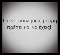 greek quotes Bitchyness Quotes Sarcastic, Funny Greek Quotes, Jokes Quotes, Funny Quotes, My Life Quotes, Wisdom Quotes, Relationship Quotes, Poetry Quotes, Unique Quotes