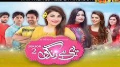 Yehi Hai Zindagi Episode 57 Full On Express Tv Watch Online 23th July 2016