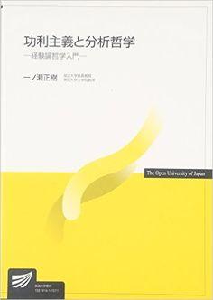 功利主義と分析哲学―経験論哲学入門 (放送大学教材) | 一ノ瀬 正樹 |本 | 通販 | Amazon