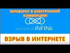 ●•●•  INFINii КОМПАНИЯ  взорвала интернет!