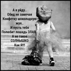 Hr Humor, Funny Anecdotes, Russian Quotes, Funny Expressions, Creepypasta Characters, My Motto, Different Quotes, Funny Quotes About Life, Good Thoughts