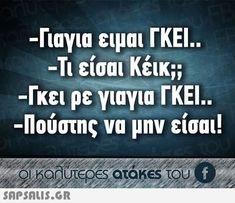 Greek Memes, Funny Greek Quotes, Funny Picture Quotes, Sarcastic Quotes, Funny Quotes, Funny Statuses, Proverbs Quotes, Funny Phrases, Clever Quotes