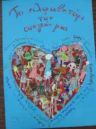 τα παιδια γραφουν και ζωγραφίζουν τα δικαιώματα τους - Αναζήτηση Google