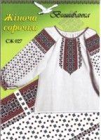 Gallery.ru / Фото #75 - сорочки вишиванки жіночі - Virusa