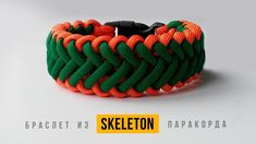 Браслет из паракорда Skeleton / Paracord Bracelet Skeleton - YouTube