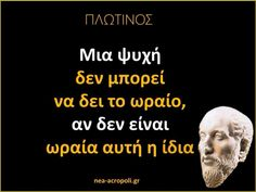 Wise Man Quotes, Men Quotes, Greek Quotes, Food For Thought, Studios, Lyrics, Thoughts, Facebook, Inspired