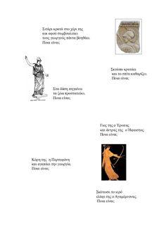 Το βιβλίο των θεών Greek Mythology, Kids And Parenting, Antique, Blur, Antiques, Old Stuff