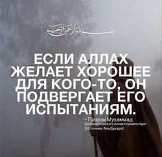 #сабр Religion, Life Philosophy, Girly Pictures, Quran, Allah, God, Religious Education, Holy Quran, Allah Islam