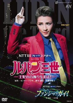 DVD 雪組大劇場公演『ルパン三世―王妃の首飾りを追え!―』『ファンシー・ガイ!』~早霧せいな