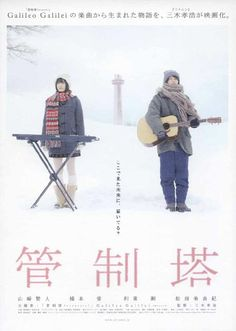 Kanseitou is a Japanese movie directed by Takahiro Miki. Drama Movies, Hd Movies, Movies To Watch, Movie Tv, Films, Movie List, Japanese Film, Japanese Drama, Old Boy Names