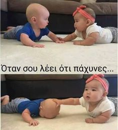 Funny Greek Quotes, Just For Laughs, Funny Babies, Funny Photos, Funny Texts, Minions, Hilarious, Jokes, Lol