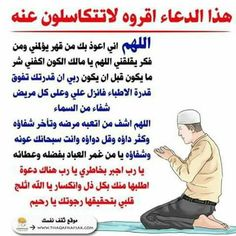 No photo description available. Islam Beliefs, Duaa Islam, Islam Hadith, Islam Religion, Islam Quran, Alhamdulillah, Prayer Verses, Quran Verses, Quran Quotes