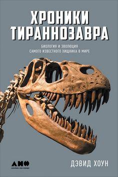 Хроники тираннозавра: Биология и эволюция самого известного хищника в мире.  В современной нам экосистеме нет суперхищников. Нам трудно представить себе животное длиной 14 метров и весом под 10 тонн, нападающее на травоядных животных сопоставимого размера. Именно таким был самый знаменитый хищник всех времен – тираннозавр. В изучении палеобиологии тираннозавров и других динозавров за последние годы были сделаны выдающиеся открытия. Каждый год описываются десятки новых видов динозавров. Эта…