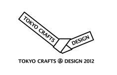 東京都美術館「TOKYO CRAFTS & DESIGN」デザイン募集開始 - DESIGN NEWS