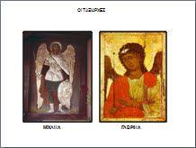 Στις 8 Νοεμβρίου γιορτάζουμε τους αρχαγγέλους Μιχαηλ και Γαβριηλ. Οι αγγελοι ειναι δημιουργηματα του Θεου. Σε σχεση με τους ανθρωπους ειναι ανωτεροι στη γνωση, απαλλαγμενοι απο τα παθη, αυλοι και ασωματοι, οχι ομως απολυτως γιατι παντογνωστης, απαθης, αυλος, ασωματος, πανταχου παρων ειναι μονον ο Θεος. Ειναι δευτερα φωτα νοερα, τα οποια λαμβανουν το φωτισμο τους απο το πρωτο και αναρχο φως, το Θεο. Autumn, Winter, Painting, Art, Winter Time, Art Background, Fall, Painting Art, Kunst