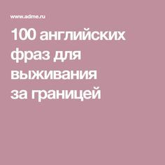 100 английских фраз для выживания за границей
