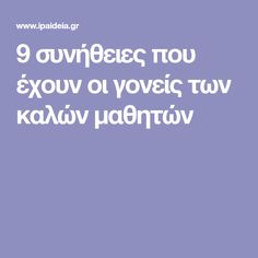 9 συνήθειες που έχουν οι γονείς των καλών μαθητών Kids Corner, Emotional Intelligence, Afternoon Tea, Kids And Parenting, Helpful Hints, Coaching, Kindergarten, Advice, Wisdom