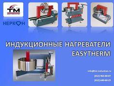 induction Heaters Easytherm/Индукционные нагреватели EasyTherm by Nataliiya07 via authorSTREAM