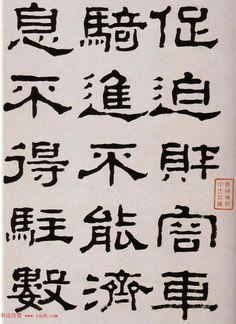 韩天衡藏《清杨见山临汉西狭颂隶书真迹》