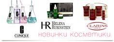 Blog - Новинки косметики по уходу - Clinique, Clarins, Helena Rubinshtein - Косметика для Всех - косметика и бижутерия
