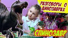 Спинозавр самый жестокий динозавр царь динозавров