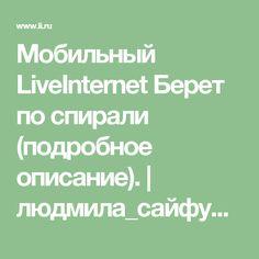Мобильный LiveInternet Берет по спирали (подробное описание). | людмила_сайфулина - Дневник людмила_сайфулина |