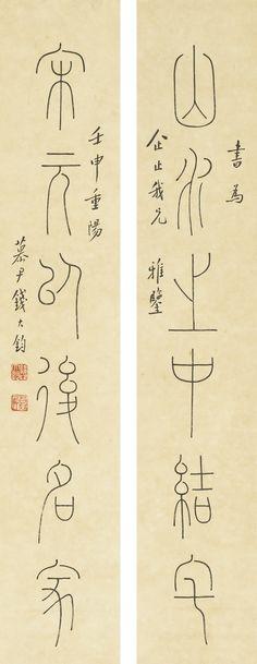 Qian Dajun 1893-1982 CALLIGRAPHY COUPLET IN SEAL SCRIPT