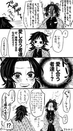 Kimetsu no yaiba (Doujinshis) Otaku Anime, Anime Guys, Anime Art, Persian People, Female Dragon, Shikatema, Demon Hunter, Cute Family, Slayer Anime