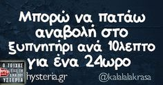 Gefällt 13.8 Tsd. Mal, 82 Kommentare - Ο Τοίχος της Υστερίας (@hysteria_gr) auf Instagram Hate Mornings, Free Therapy, Picture Quotes, Haha, Sayings, Funny, Bed, Instagram, Lyrics