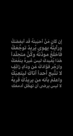 Bad Quotes, Funny Study Quotes, My Life Quotes, Love Quotes Funny, Pretty Quotes, Funny Arabic Quotes, Words Quotes, Islamic Love Quotes, Love Smile Quotes